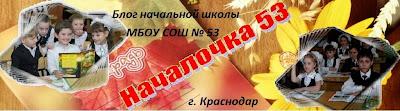 Началочка 53. Блог учителей начальной школы МБОУ СОШ № 53 города Краснодара.