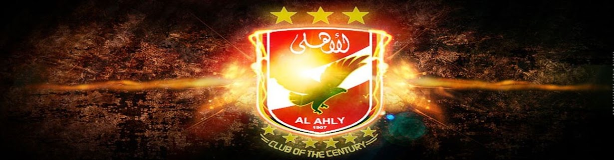 الاهلي نيوز - Elahly news