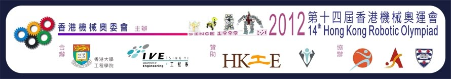 The 14th Hong Kong Robotic Olympiad
