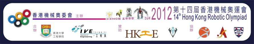The 14th Hong Kong Robotic Olympiad