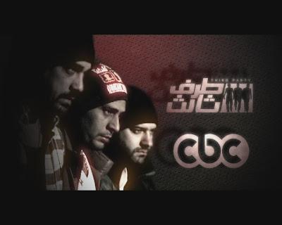 مسلسل طرف تالت الحلقة 5