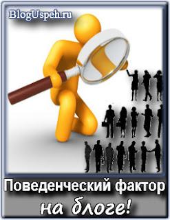 Povishenie povedencheskih factorov na bloge