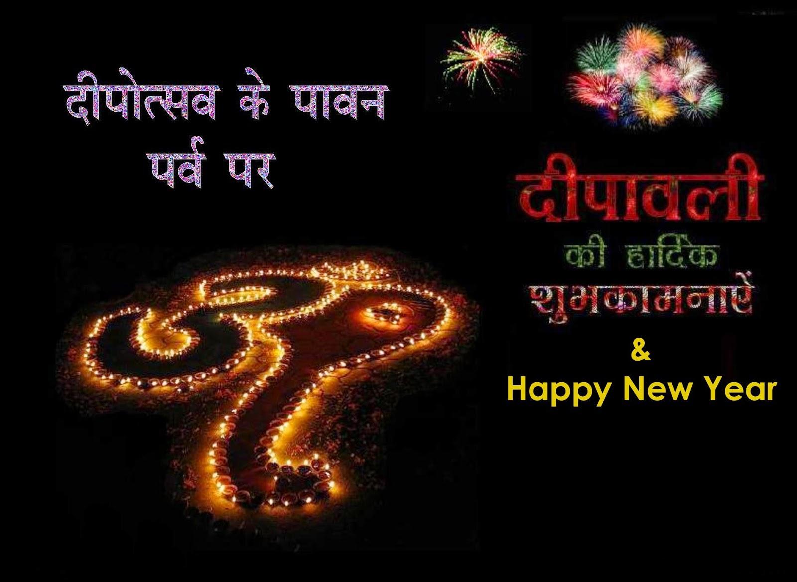 Diwali Wishes 2017 In Hindi : 50+ Deepavali Wishes