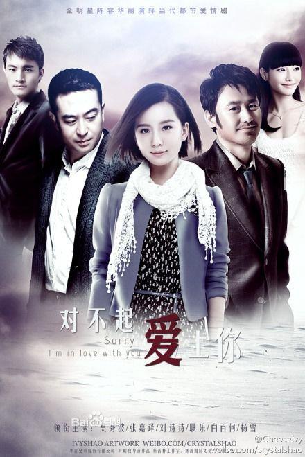 Xin Lỗi Anh Yêu Em - Trung Quốc