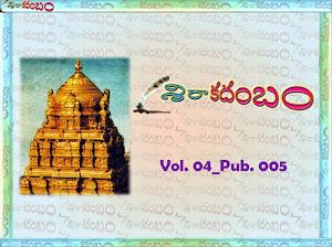 sirakadambam web magazine
