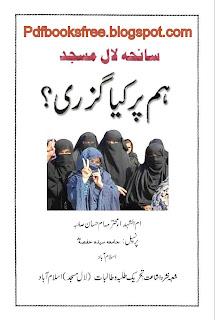 Hum Par Kya Guzri By Umme Hassan Free Download