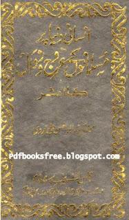 Islamic book in Urdu
