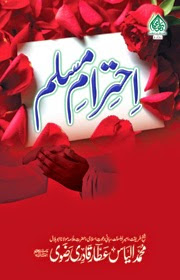 Ihtram-e-Muslim Pdf Islamic Book