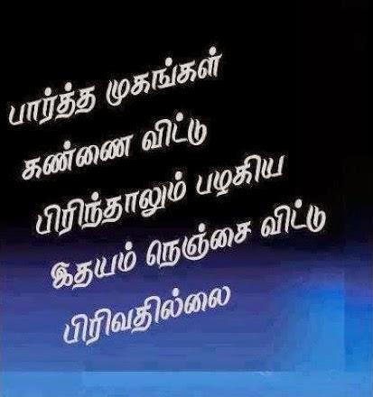 Idhayam Kavithai in Tamil