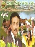 Lahcen El Khenifri-La Troukh Imtaouine