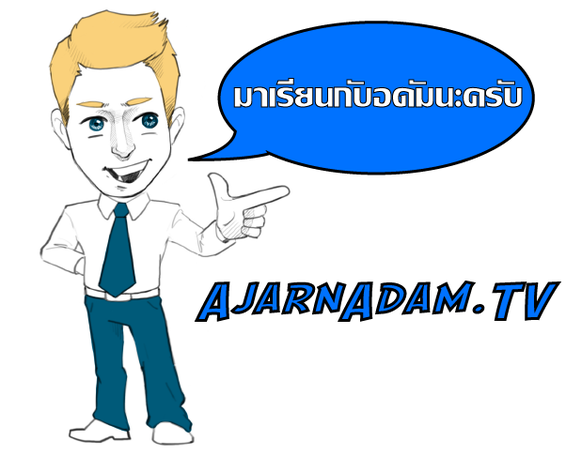 คลิกรูปเพื่อเรียนออนไลน์ @www.AjarnAdam.TV
