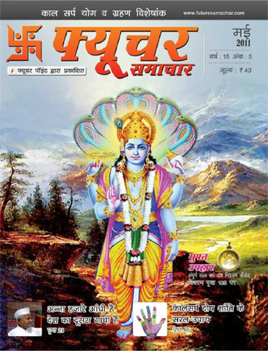 free download hindi magazines pdf