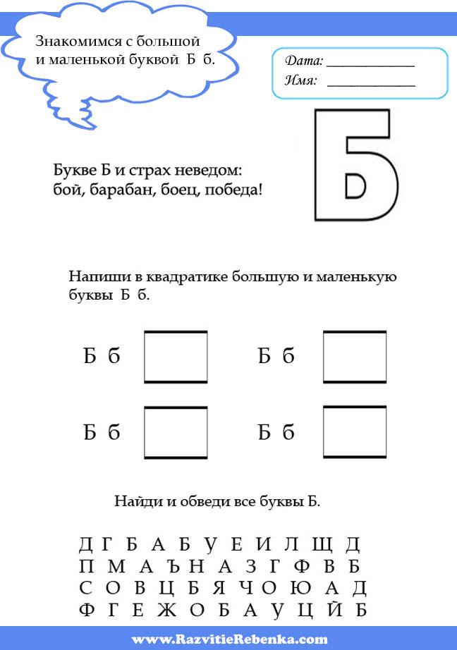 знакомство с буквами б