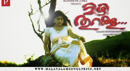Katta Methiyadi Song Lyrics - Mizhi Thurakku Malayalam Movie Songs Lyrics