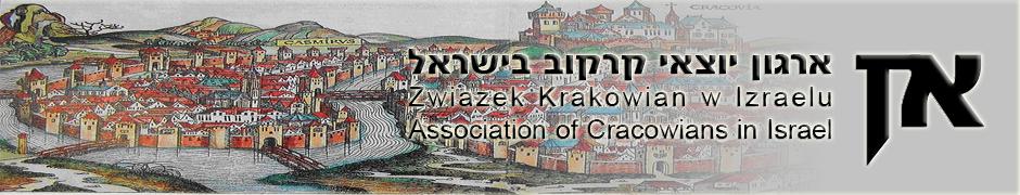 ארגון יוצאי קרקוב בישראל