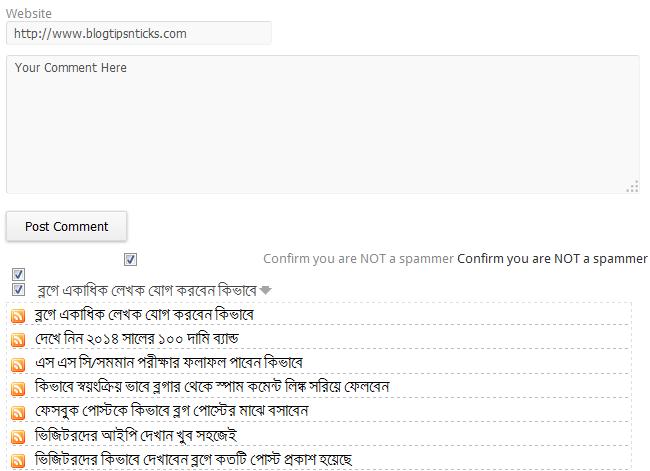 commentluv comment,কিভাবে CommentLuv ব্লগ খুজবেন