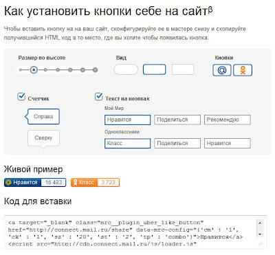 социальные кнопки Мой Мир@Mail.ru и Одноклассники.ру