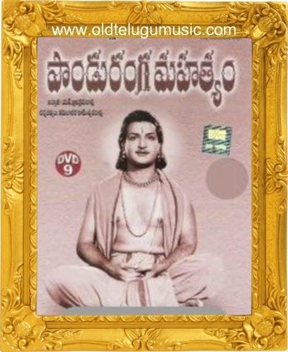 old telugu music panduranga mahatyamn t r amp anjali devi