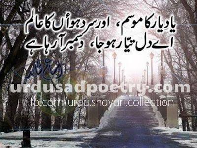 Yaad-e-Yaar Ka Mausam