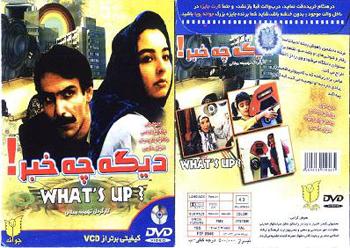 فيلم آموزشي معاينه لگن The Full Digeh che khabar? Movie - Mon premier blog