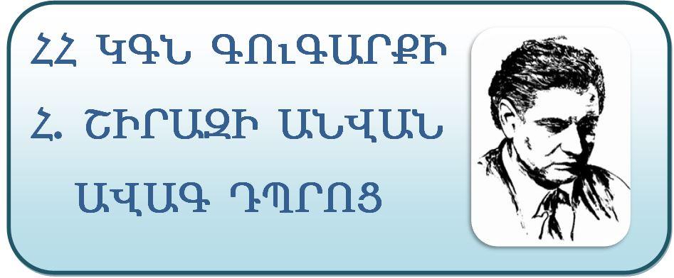 ՀՀ ԿԳՆ Գուգարքի ավագ դպրոց