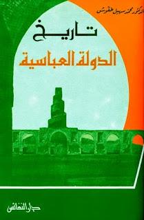 كتاب تاريخ الدولة العباسية - محمد سهيل طقوش