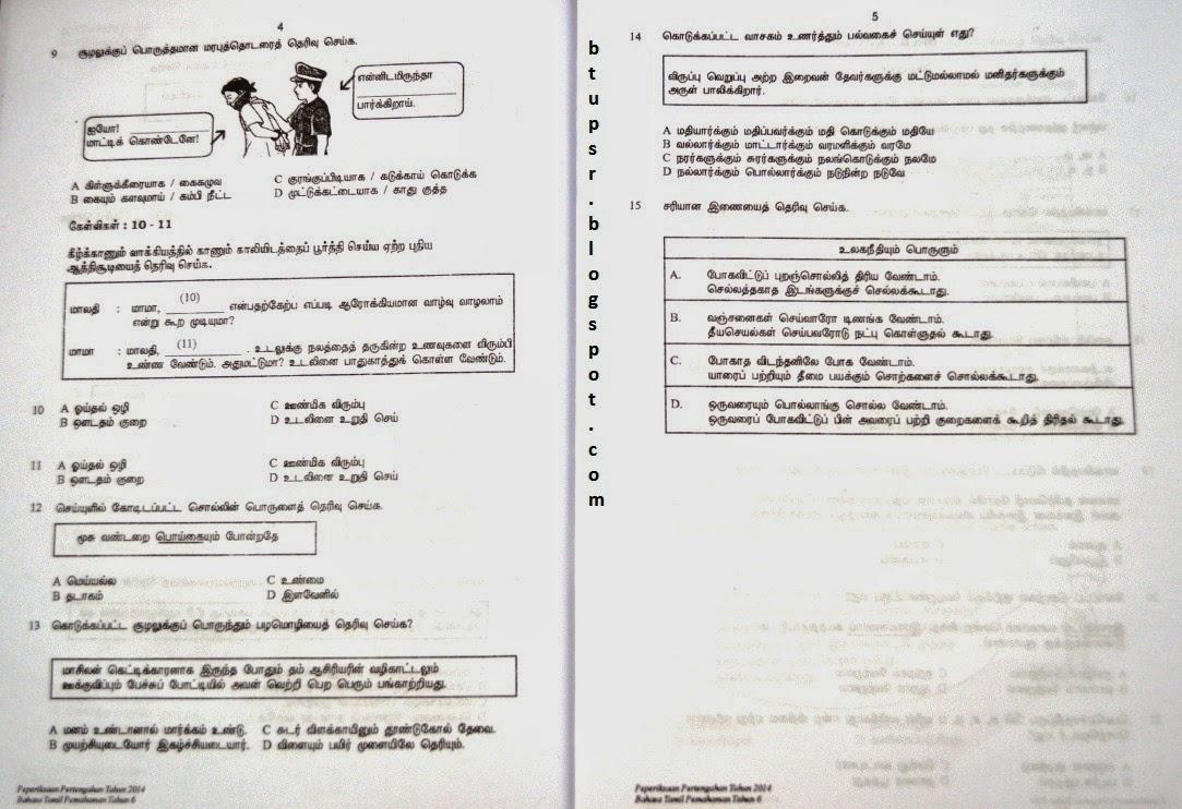 upsr tamil Fokus karangan upsr 2012 sjkt versi 1 fokus - laporan,catatan & cerita tema : sukan,perkhemahan,minggu bahasa,hari kantin & persi.