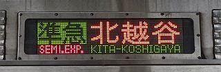 東京メトロ半蔵門線 東武伊勢崎線 準急 北越谷行き1 8500系
