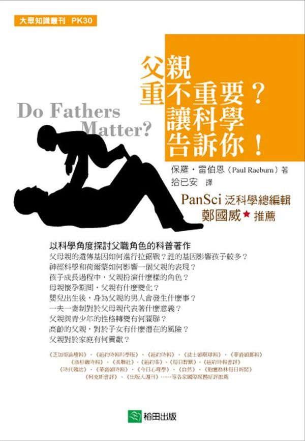 【Gene思書齋】讓科學告訴你,父親究竟重不重要?!