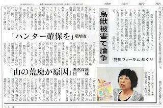 ... 日本熊森協会会長が反対意見