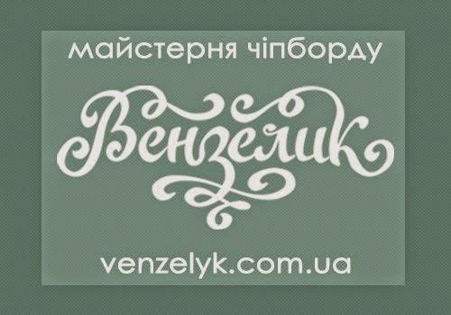 """Магазин-чипбордов """"Вензелик"""""""