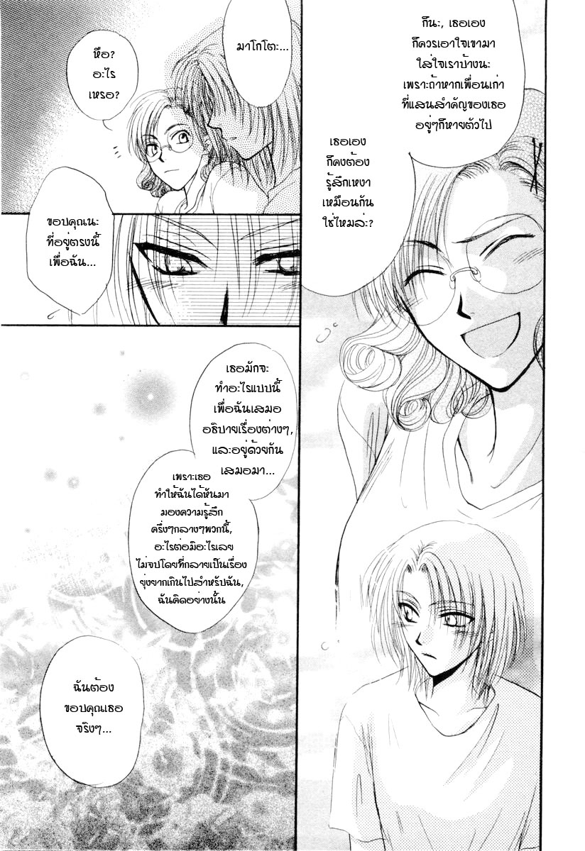 อ่านการ์ตูน Kakumei no Hi 3 ภาพที่ 27