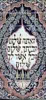  וְאַתָּה שָׁלוֹם וּבֵיתְךָ שָׁלוֹם וְכֹל אֲשֶׁר־לְךָ שָׁלוֹם