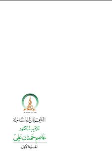 الأعمال الكاملة للأديب عاصم حمدان علي