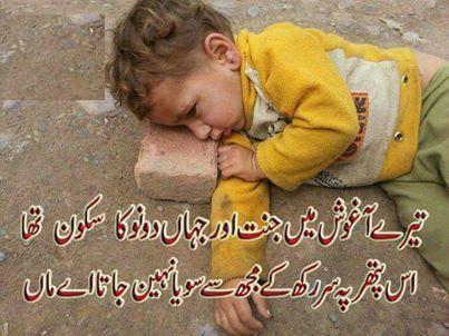 Dosti Urdu Poetry Urdu Poetry on Mother Urdu