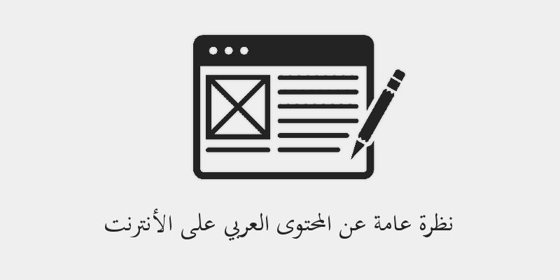 نظرة عن المحتوى العربي على الأنترنت