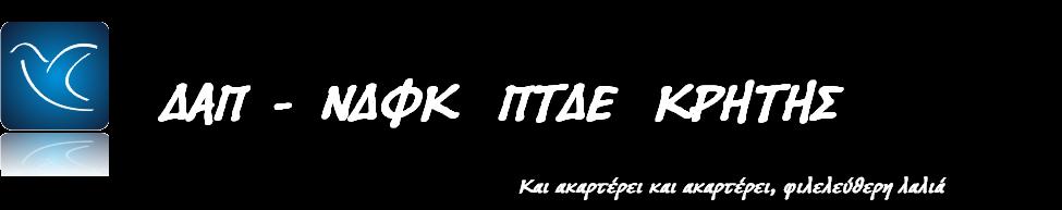 ΔΑΠ-ΝΔΦΚ ΠΤΔΕ ΚΡΗΤΗΣ