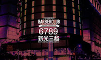 The Goodforit Barberclub新光三越中港店開幕優惠活動
