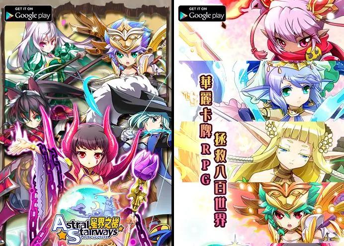 iOS/Android:星界之梯AS APK下載,好玩的手機卡牌RPG ...