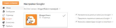 Настройка страницы Google+ в Blogger