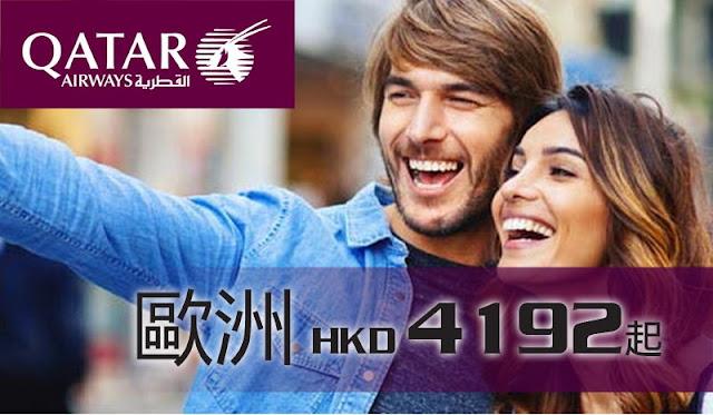 卡塔爾航空,香港飛歐洲 HK$4,192起(連稅),限時11日!