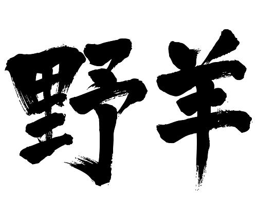 goat brushed kanji