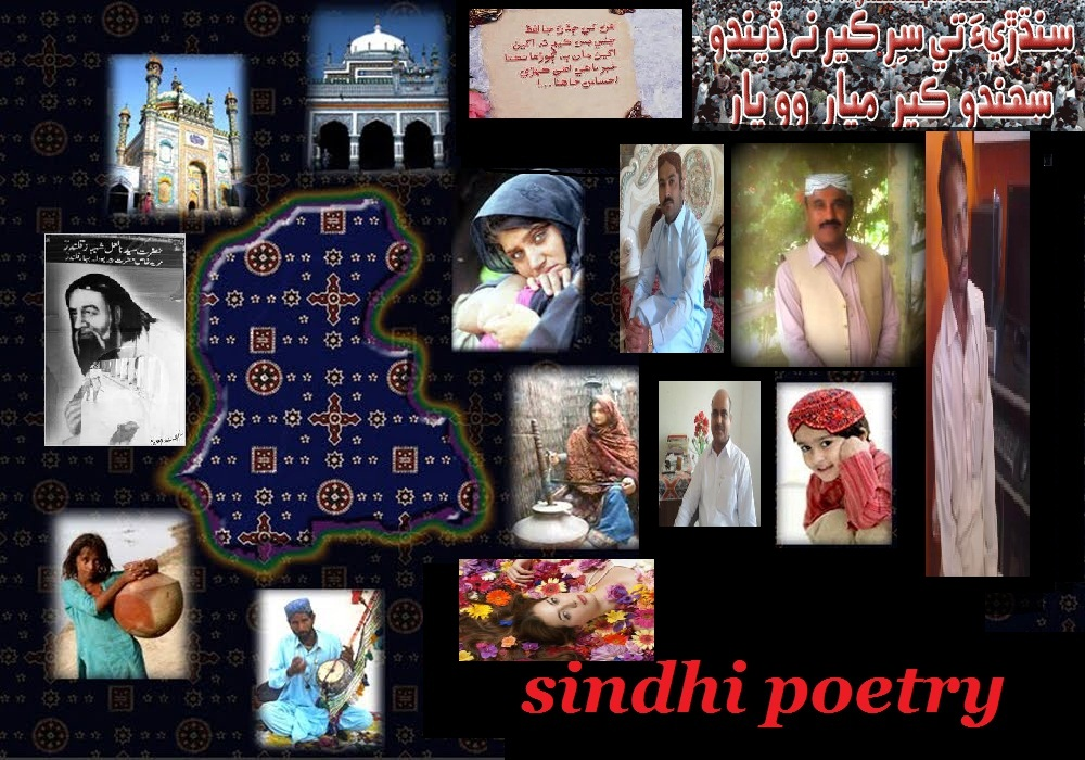 sindhi.poetry