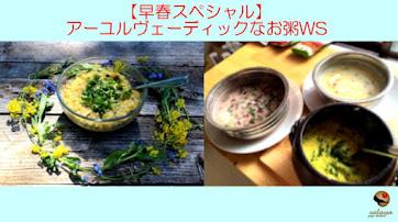 2月26日(日)【早春スペシャル】アーユルヴェーティックなお粥ws/さゆり先生