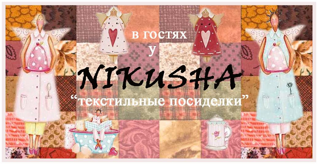 Творчество Ирины Романовой (NIKUSHA)