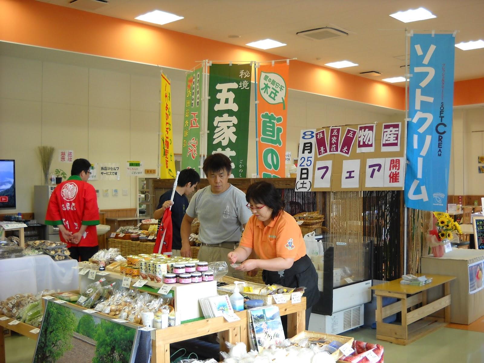 五木村観光協会 事務局Blog