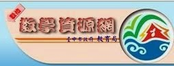 臺中市教學資源網