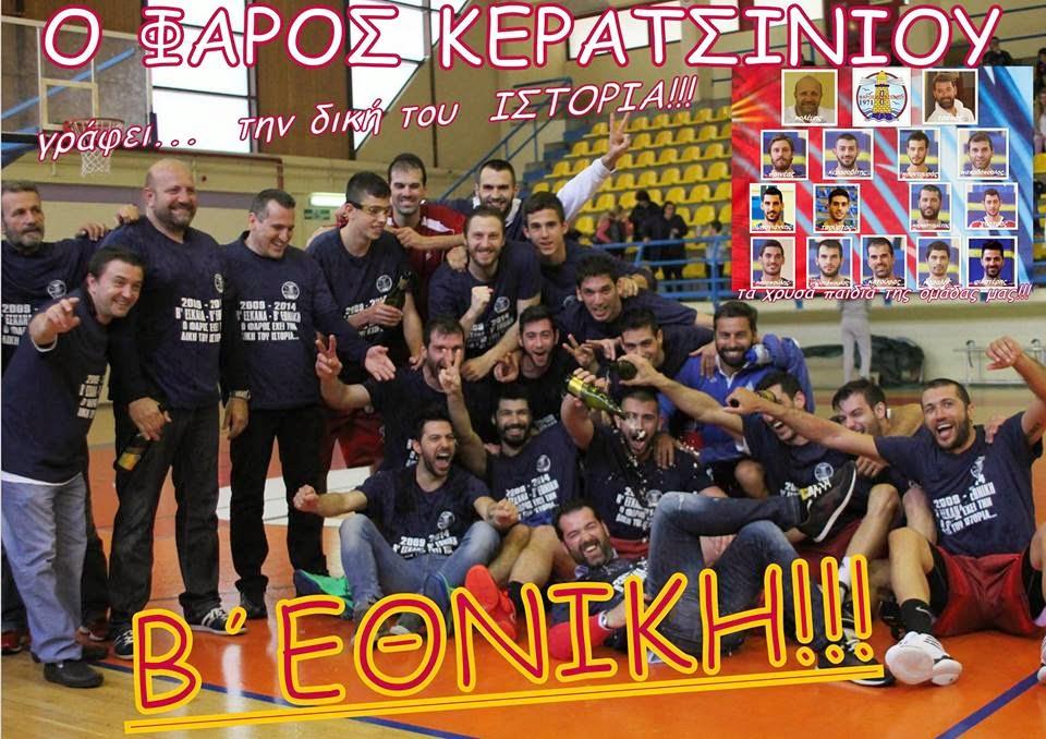 2013-2014 ΑΝΟΔΟΣ Β΄ΕΘΝΙΚΗ