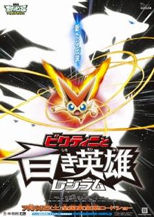 assistir - Pokémon: O Filme 14 – Preto - Victini e Reshiram - online