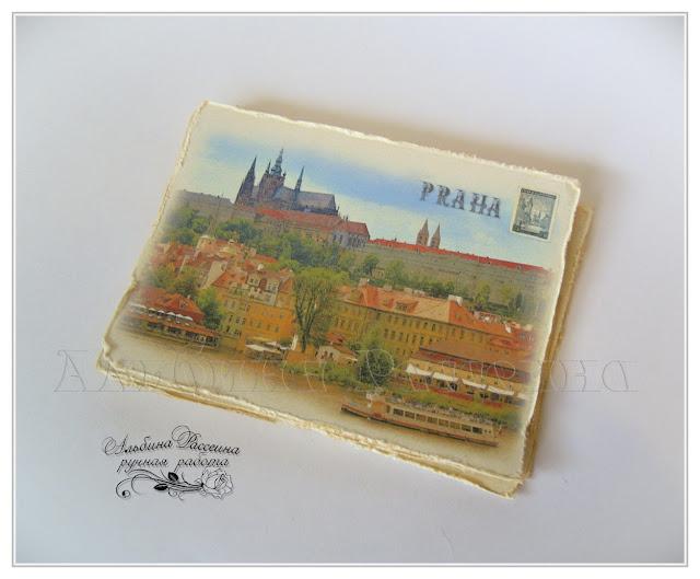Старые открытки. Прага.